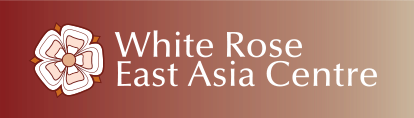 (English) White Rose East Asia Centre, University of Leeds